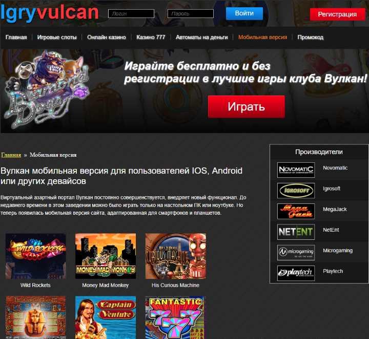 вулкан казино онлайн мобильная версия